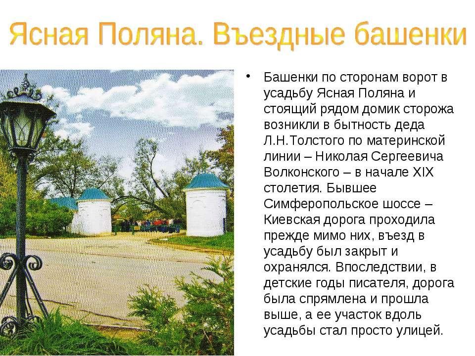 Башенки по сторонам ворот в усадьбу Ясная Поляна и стоящий рядом домик сторож...