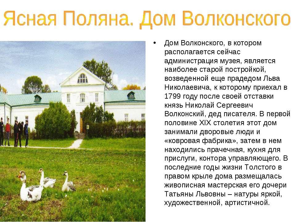 Дом Волконского, в котором располагается сейчас администрация музея, является...