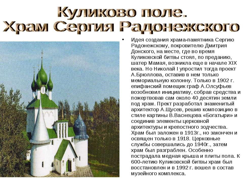 Идея создания храма-памятника Сергию Радонежскому, покровителю Дмитрия Донско...