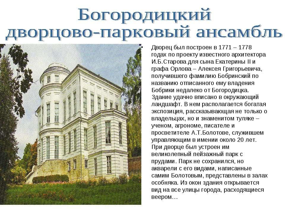 Дворец был построен в 1771 – 1778 годах по проекту известного архитектора И.Б...