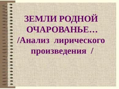 ЗЕМЛИ РОДНОЙ ОЧАРОВАНЬЕ… /Анализ лирического произведения /
