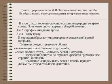 Вывод: природа в стихах Ф.И. Тютчева живет не сама по себе. Её образы нужны п...