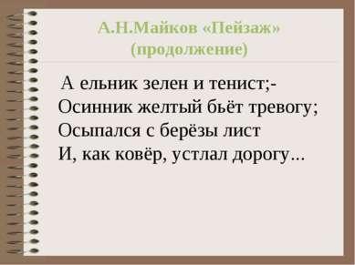 А.Н.Майков «Пейзаж» (продолжение) А ельник зелен и тенист;- Осинник желтый бь...
