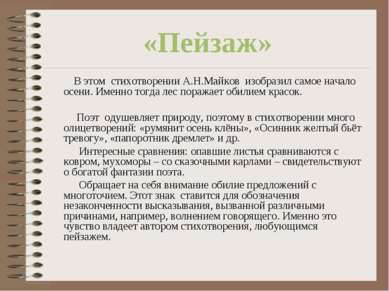 «Пейзаж» В этом стихотворении А.Н.Майков изобразил самое начало осени. Именно...