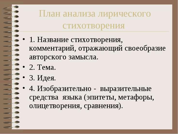 План анализа лирического стихотворения 1. Название стихотворения, комментарий...