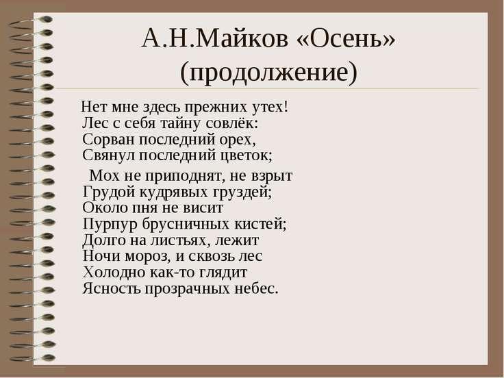 А.Н.Майков «Осень» (продолжение) Нет мне здесь прежних утех! Лес с себя тайну...