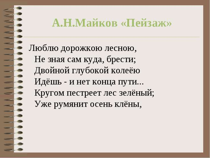 А.Н.Майков «Пейзаж» Люблю дорожкою лесною, Не зная сам куда, брести; Двойной ...