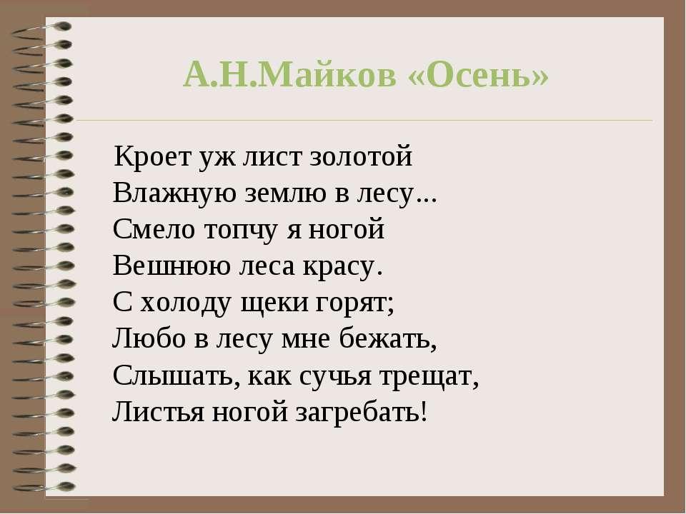 А.Н.Майков «Осень» Кроет уж лист золотой Влажную землю в лесу... Смело топчу ...