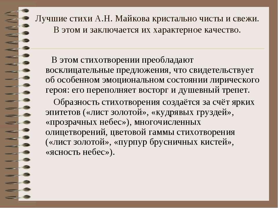 Лучшие стихи А.Н. Майкова кристально чисты и свежи. В этом и заключается их х...