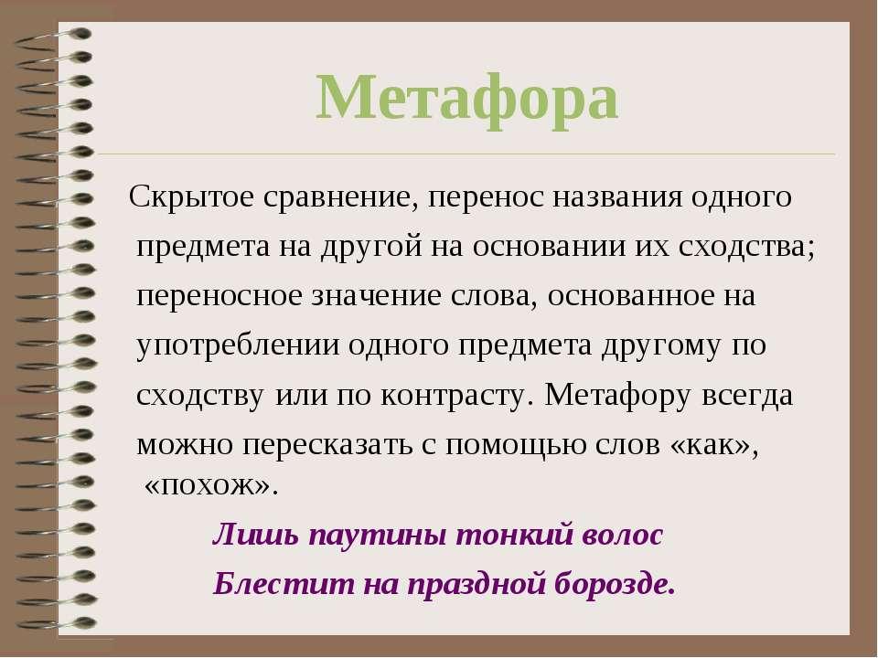 Метафора Скрытое сравнение, перенос названия одного предмета на другой на осн...
