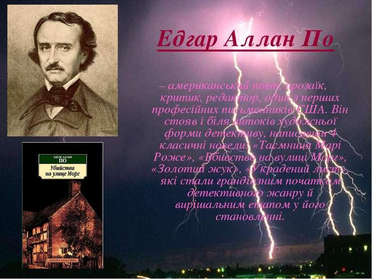 Едгар Аллан По – американський поет, прозаїк, критик, редактор, один з перших...