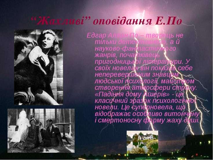 """""""Жахливі"""" оповідання Е.По Едгар Аллан По – творець не тільки детективного, а ..."""