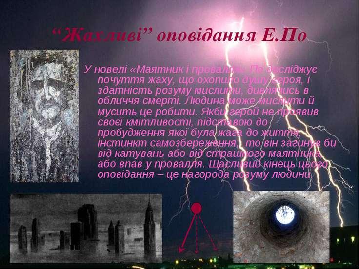 """""""Жахливі"""" оповідання Е.По У новелі «Маятник і провалля» По досліджує почуття ..."""