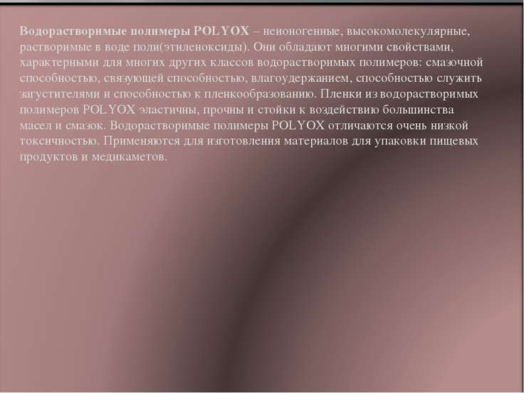 Водорастворимые полимеры POLYOX – неионогенные, высокомолекулярные, растворим...