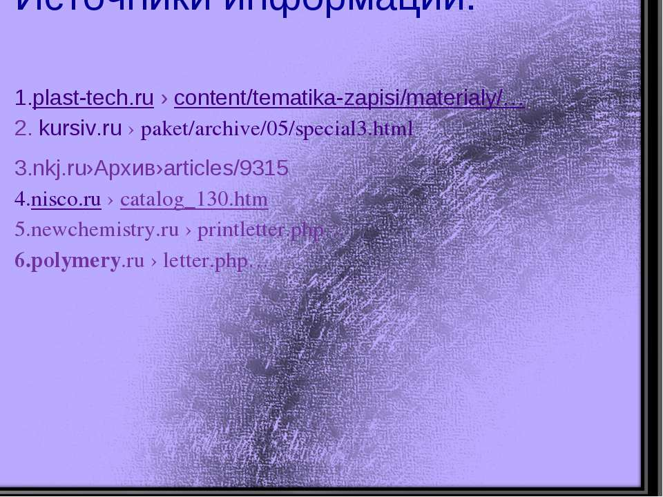 Источники информации:   plast-tech.ru › content/tematika-zapisi/materialy/…...