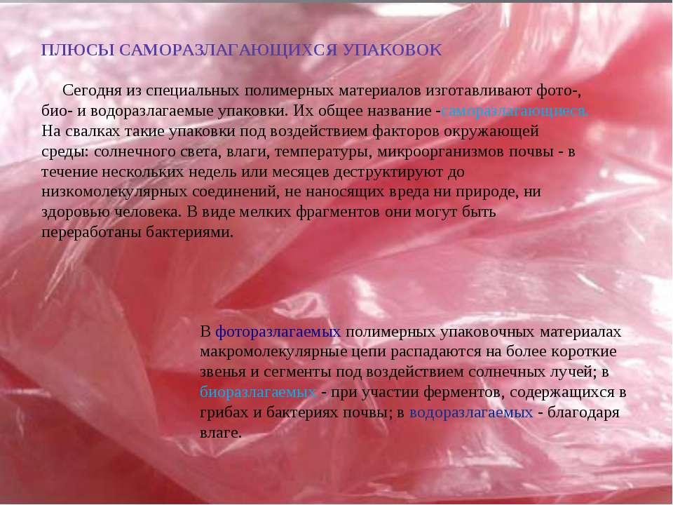ПЛЮСЫ САМОРАЗЛАГАЮЩИХСЯ УПАКОВОК Сегодня из специальных полимерных материалов...
