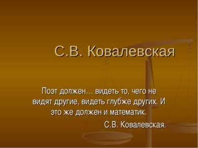С.В. Ковалевская Поэт должен… видеть то, чего не видят другие, видеть глубже ...
