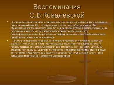Воспоминания С.В.Ковалевской «Когда мы переезжали на житье в деревню, весь до...