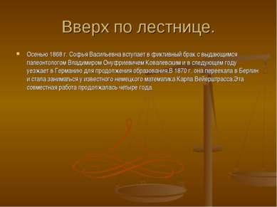 Вверх по лестнице. Осенью 1868 г. Софья Васильевна вступает в фиктивный брак ...