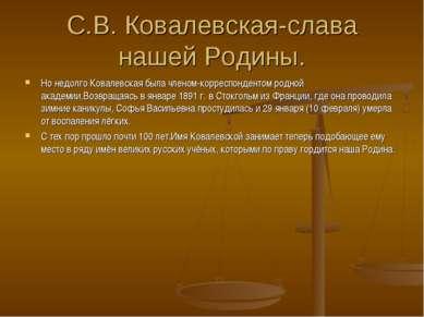 С.В. Ковалевская-слава нашей Родины. Но недолго Ковалевская была членом-корре...