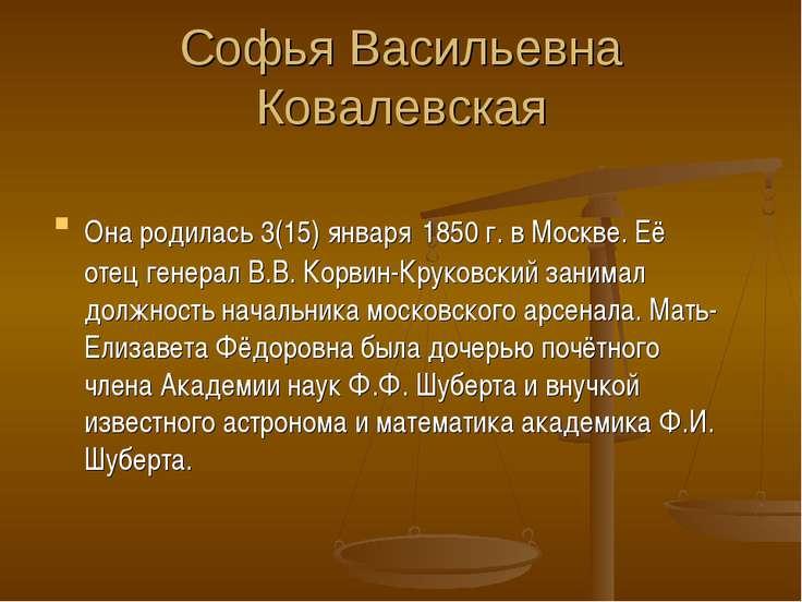 Софья Васильевна Ковалевская Она родилась 3(15) января 1850 г. в Москве. Её о...