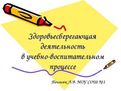 Здоровьесберегающая деятельность в учебно-воспитательном процессе Печенюк Л.В...