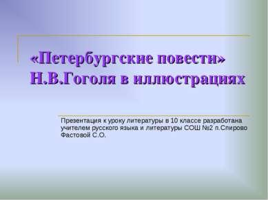 «Петербургские повести» Н.В.Гоголя в иллюстрациях Презентация к уроку литерат...