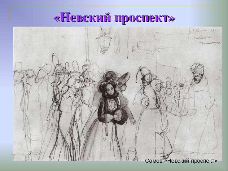 «Невский проспект» Сомов «Невский проспект»