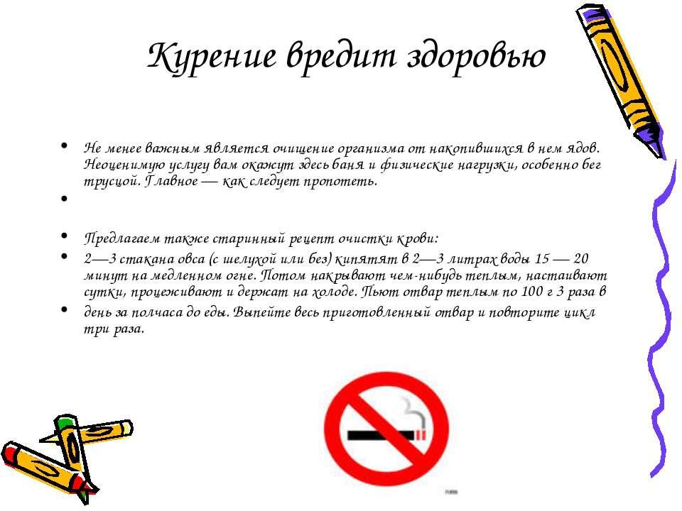 Курение вредит здоровью Не менее важным является очищение организма от накопи...