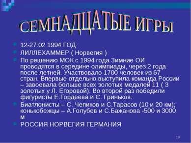 * 12-27.02 1994 ГОД ЛИЛЛЕХАММЕР ( Норвегия ) По решению МОК с 1994 года Зимни...