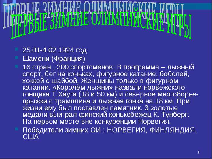 * 25.01-4.02 1924 год Шамони (Франция) 16 стран , 300 спортсменов. В программ...