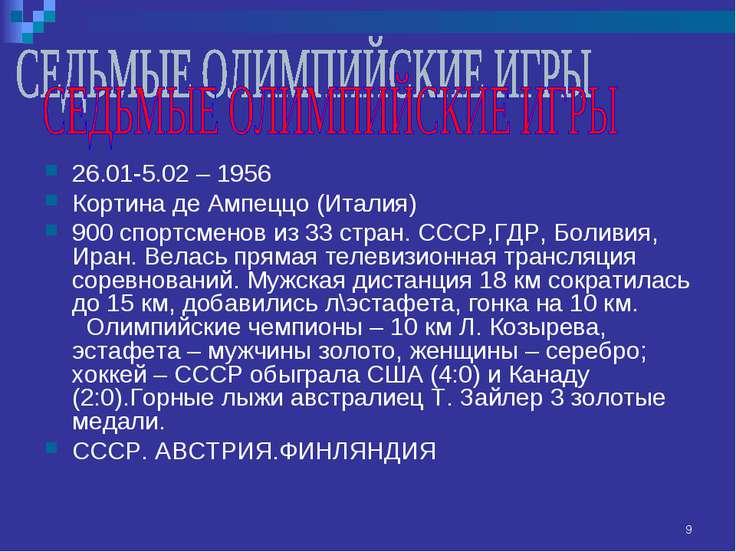 * 26.01-5.02 – 1956 Кортина де Ампеццо (Италия) 900 спортсменов из 33 стран. ...