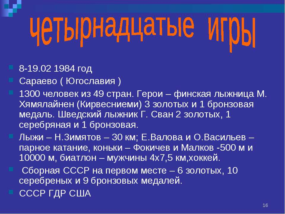 * 8-19.02 1984 год Сараево ( Югославия ) 1300 человек из 49 стран. Герои – фи...