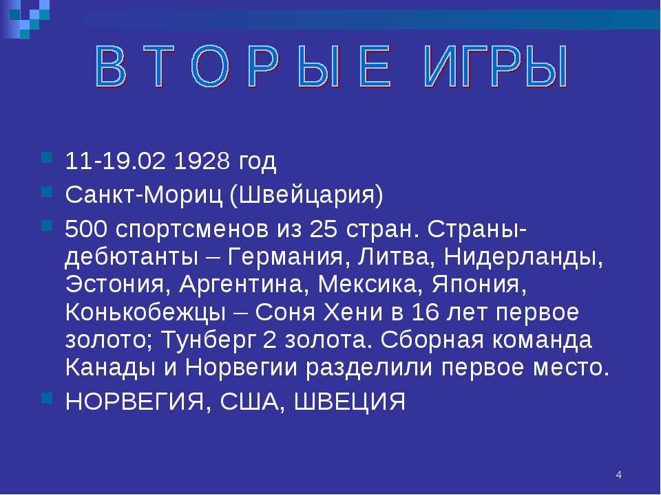 * 11-19.02 1928 год Санкт-Мориц (Швейцария) 500 спортсменов из 25 стран. Стра...
