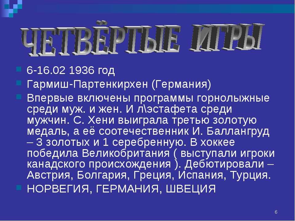 * 6-16.02 1936 год Гармиш-Партенкирхен (Германия) Впервые включены программы ...