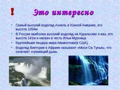 Это интересно Самый высокий водопад Анхель в Южной Америке, его высота 1054м ...