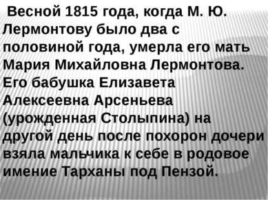 Весной 1815 года, когда М. Ю. Лермонтову было два с половиной года, умерла ег...