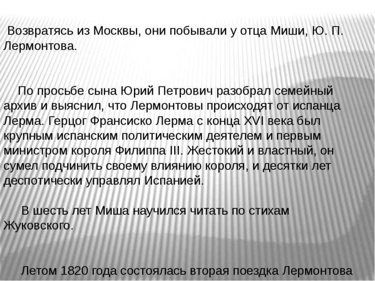 Возвратясь из Москвы, они побывали у отца Миши, Ю. П. Лермонтова. По просьбе ...