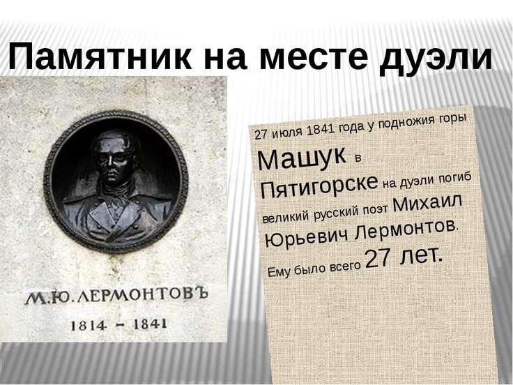 Памятник на месте дуэли 27 июля 1841 года у подножия горы Машук в Пятигорске ...