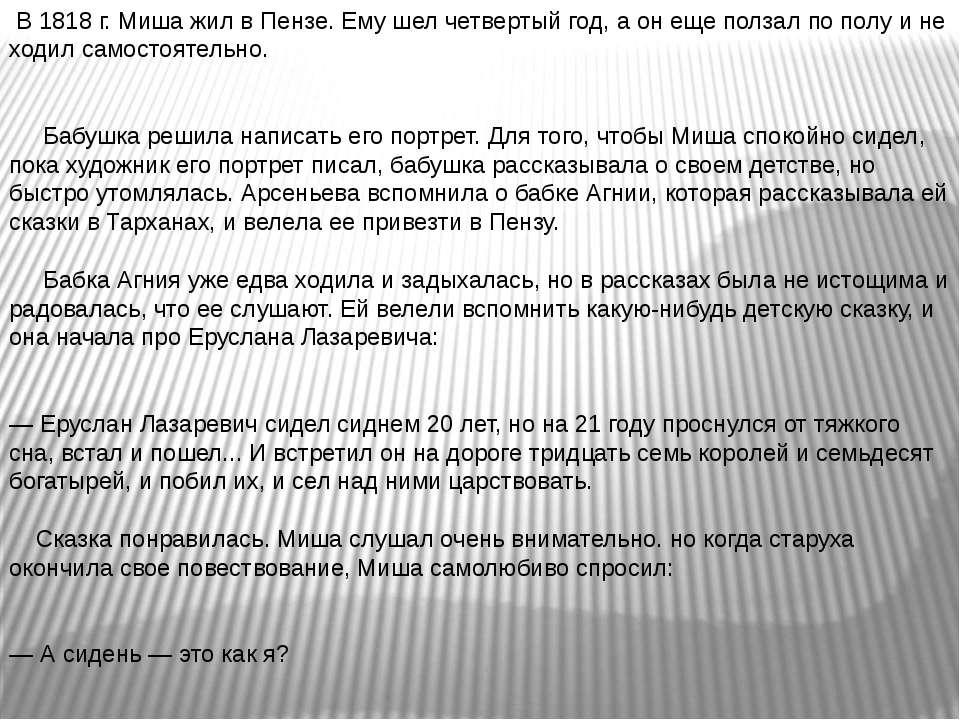 В 1818 г. Миша жил в Пензе. Ему шел четвертый год, а он еще ползал по полу и ...