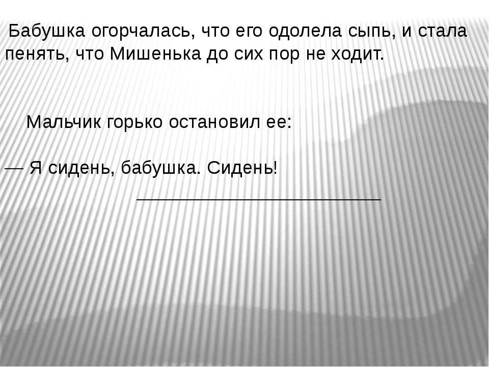 Бабушка огорчалась, что его одолела сыпь, и стала пенять, что Мишенька до сих...