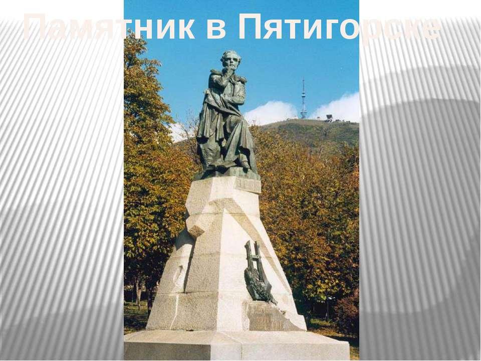 Памятник в Пятигорске
