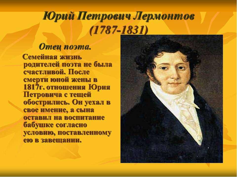 Биография мюлермонтова