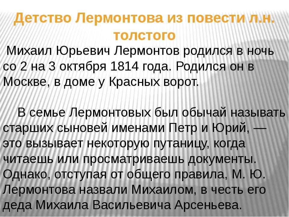Михаил Юрьевич Лермонтов родился в ночь со 2 на 3 октября 1814 года. Родился ...