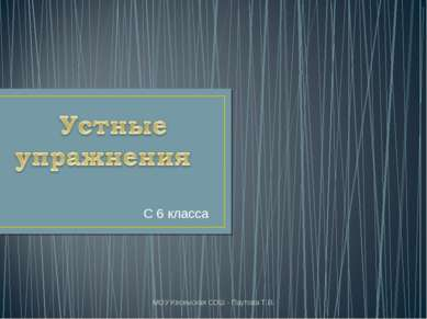 С 6 класса МОУ Кесемская СОШ - Паутова Т.В.