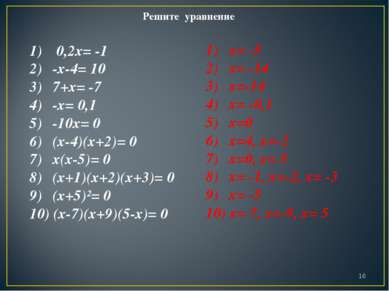 * Решите уравнение 0,2х= -1 -х-4= 10 7+х= -7 -х= 0,1 -10х= 0 (х-4)(х+2)= 0 х(...
