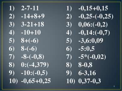2-7-11 -14+8+9 3-21+18 -10+10 8+(-6) 8-(-6) -8-(-0,8) 0:(-4,379) -10:(-0,5) -...