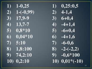 1-0,25 1-(-0,99) 17,9-9 13,7-7 0,8*10 0,04*10 5:10 1,8:100 74,2:10 0,2:10 0,2...