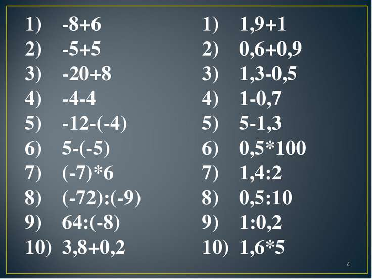 -8+6 -5+5 -20+8 -4-4 -12-(-4) 5-(-5) (-7)*6 (-72):(-9) 64:(-8) 3,8+0,2 1,9+1 ...