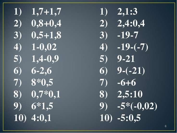 1,7+1,7 0,8+0,4 0,5+1,8 1-0,02 1,4-0,9 6-2,6 8*0,5 0,7*0,1 6*1,5 4:0,1 2,1:3 ...